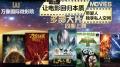 小型电影院加盟 万像国际:3D影咖 私人影院加盟