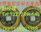 重庆江北哪里可以高价回收老钱古币
