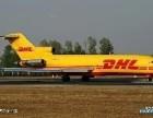 通州区DHL上门取件电话DHL国际快递服务公司
