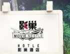 【电影主题酒店】影巢酒店影院系统