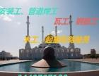 出国劳务哈萨克斯坦建筑工年薪20万以上