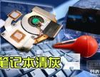 哈尔滨上门笔记本电脑维修-无损清灰除尘-专业技师