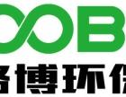 青岛路博建业环保科技有限公司 诚招代理