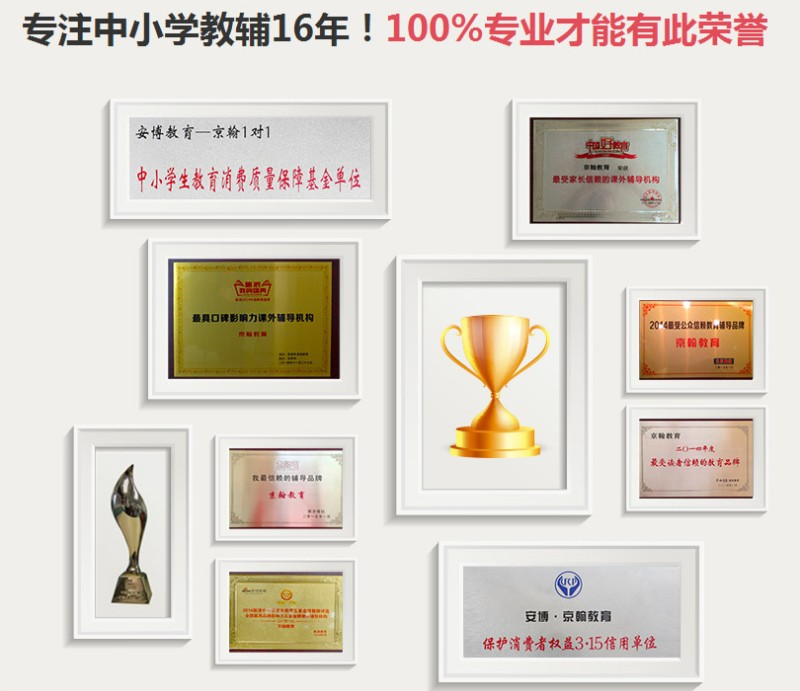 广州京翰教育,精选专职教师,16年专业一对一辅导,高效提分