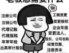 全北京记账报税,工商注册,一次性地址