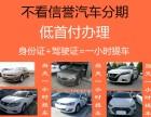 广州以租代购买车零首付不看资质当天提车