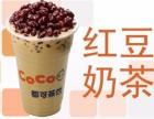 Coco奶茶饮品加盟/小吃冰淇淋加盟/火爆创业留言