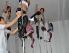 贵阳0基础舞蹈培训 专业钢管舞培训包就业