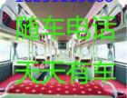 吴江到阳泉的汽车(大巴)几点的车?多久到?