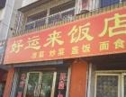 康园小广场西侧 饭店 住宅底商