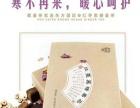 【惠州东方国际保健品】加盟/加盟费用/项目详情