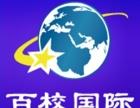 百校国际-加拿大留学全程服务