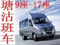 开发区各种大中型客车9座17座等