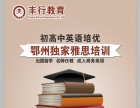 鄂州丰行教育 初高中英语培优,雅思留学,成人英语