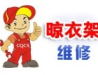 上海晾衣架维修,上海阳台升降晾衣架维修更换钢丝绳