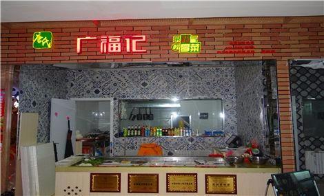 加盟广福记冒菜开店需要多少钱 怎么加盟 咨询电话