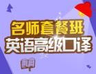 上海成人英语培训 全新升级迅速提升应用能力