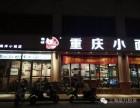 南洋小城店 极其梦幻又有逼格的渝味重庆小面加盟店开业啦!