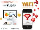 店易通智能wifi加盟 承包全城消费