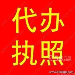 找李梦会计在蜀山区星海都市公馆注册公司办安许证食品经营许可证