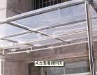 专业承包雨棚,门窗装修