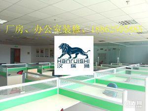 苏州厂房装修,办公室装修,园区新区跨塘唯亭胜浦