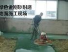 东营(非金属型骨料)金刚砂地面材料的正规厂家保色好