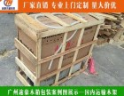 广州黄★埔区电瓶车打木架