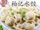 柏记水饺加盟连锁创业