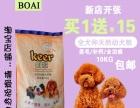 可尔天然幼犬粮10公斤限时促销98元包邮