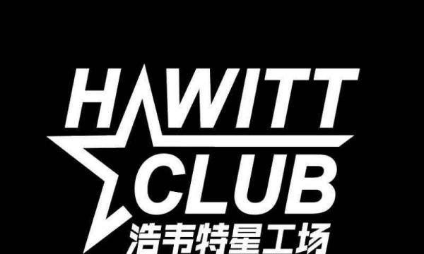5年品牌浩韦特健身新香洲新店强势启动预售