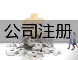 平谷代办电力工程公司