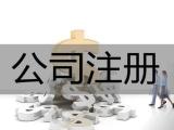 黃南司法會計鑒證代辦