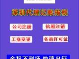 宝安公司注册,宝安营业执照变更,记账报税