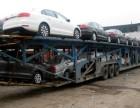 广州专业轿车托运广州托运轿车到兰州多少钱