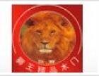 狮王门业加盟