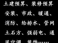 襄阳建筑土建预算/工程造价/安装/消防/钢筋工程