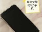 九成新华为荣耀6手机仅550元