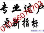 北京汽车过户上牌外迁提档转籍落户外地牌异地验车流程