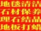 青岛崂山区保洁公司专业地毯清洗大理石翻新结晶养护
