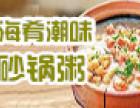 海肴潮味砂锅粥加盟