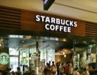 星巴克小型咖啡加盟面向全国招商加盟中