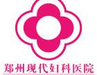 郑州市金水区纬五路9号现代妇科治疗疾病医院