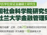 MFIN中国社科院美国杜兰大学免联考双证金融硕士报名中
