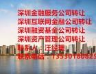 深圳私募基金备案p私募基金保壳及费用