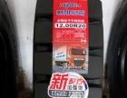 朝阳豪霸轮胎加盟 汽车维修 1万元以下