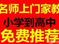杭州一对一上门家教.数万名老师任您挑选,欢迎咨询