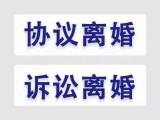 天津婚姻律师 离婚诉讼 离婚纠纷 离婚财产纠纷 债务承担纠纷