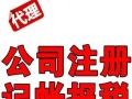 政务区天鹅湖附近注册公司兼职会计小江代账报税做审计