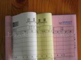 出库单(三联54K)
